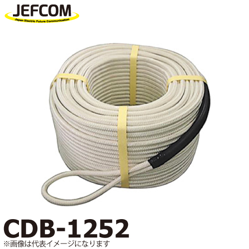 JEFCOM/ジェフコム CDB-1252 サイズ:φ12×200m 破断強度:70.6kN 受注生産品
