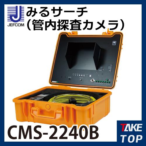 JEFCOM/ジェフコム みるサーチ CMS-2240B