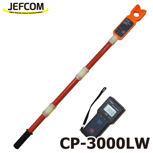 JEFCOM/ジェフコム 高圧検流器 CP-3000LW
