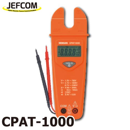 JEFCOM/ジェフコム マルチオートクランプメーター CPAT-1000 U字型