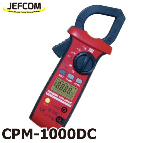 JEFCOM/ジェフコム クランプメータ CPM-1000DC 交直両用型