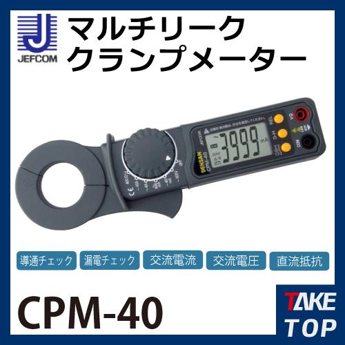 JEFCOM/ジェフコム マルチリーククランプメーター CPM-40