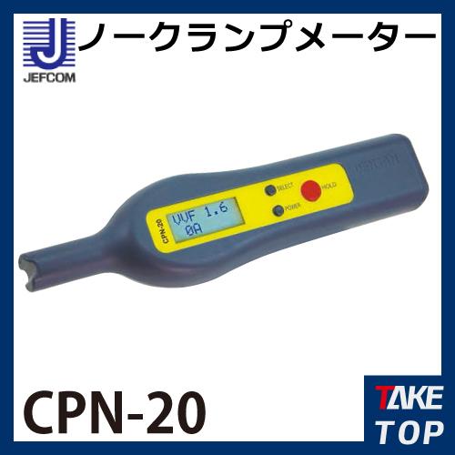 JEFCOM/ジェフコム ノークランプメータ CPN-20