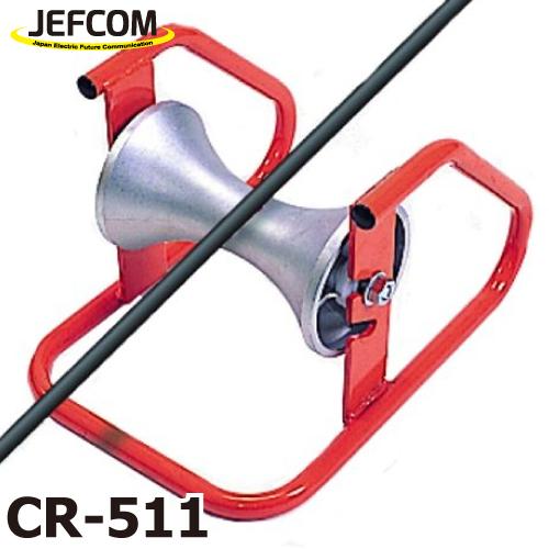 JEFCOM/ジェフコム ケーブルローラー CR-511 ローラー寸法:φ120×200mm