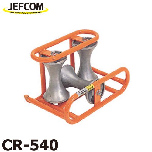 JEFCOM/ジェフコム コーナーケーブルローラー CR-540 ローラー寸法:φ120×200mm