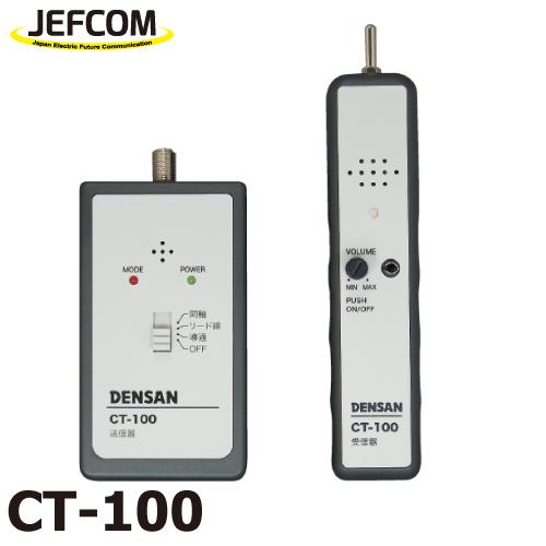 JEFCOM/ジェフコム ケーブルトレーサー CT-100