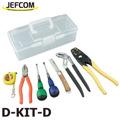 JEFCOM/ジェフコム 電気工事士技能試験工具セット D-KIT-D