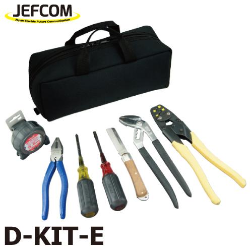 JEFCOM/ジェフコム 電気工事士技能試験工具セット D-KIT-E
