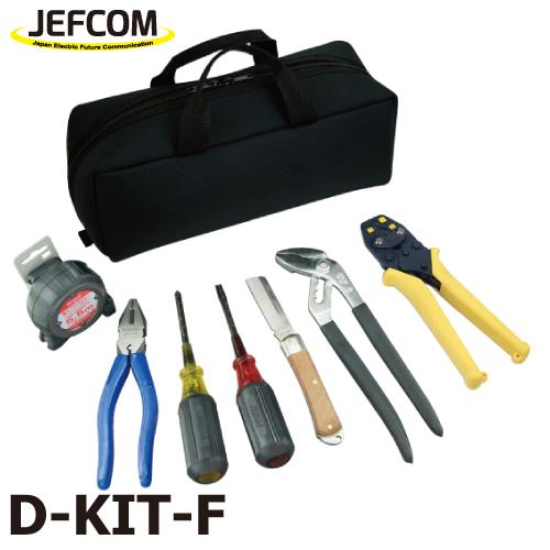 JEFCOM/ジェフコム 電気工事士技能試験工具セット D-KIT-F