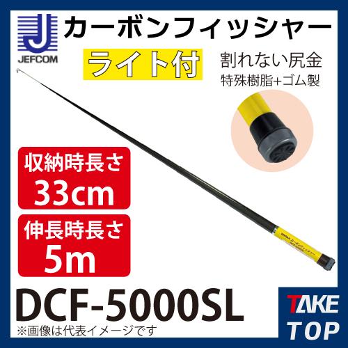 JEFCOM/ジェフコム カーボンフィッシャー DCF-5000SL 伸長時長さ:5mタイプ 製品最大径:φ68mm ライト付