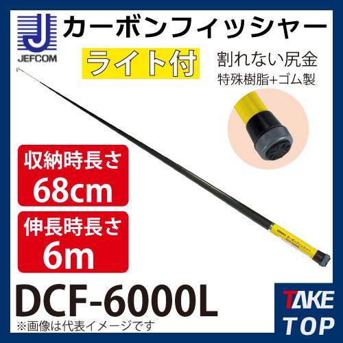JEFCOM/ジェフコム カーボンフィッシャー DCF-6000L 伸長時長さ:6mタイプ 製品最大径:φ55mm ライト付