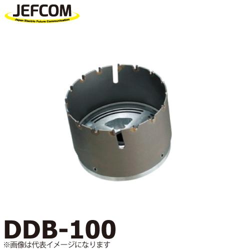 JEFCOM/ジェフコム ダウンライトコア(ボディのみ) DDB-100