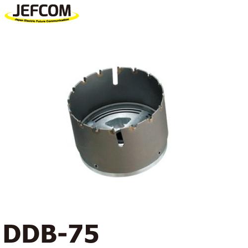 JEFCOM/ジェフコム ダウンライトコア(ボディのみ) DDB-75