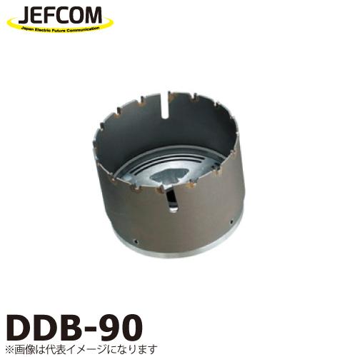 JEFCOM/ジェフコム ダウンライトコア(ボディのみ) DDB-90