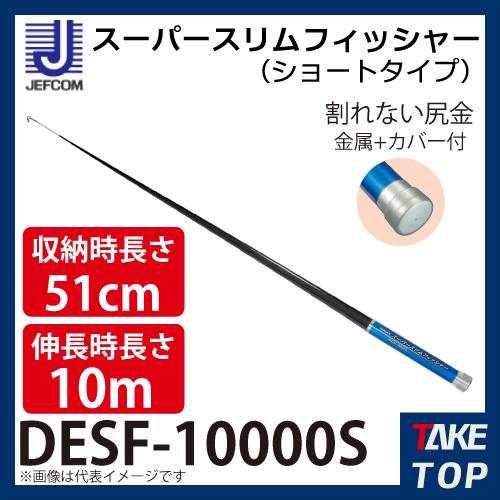 JEFCOM/ジェフコム スーパースリムフィッシャー(ショートタイプ) DESF-10000S 伸長時長さ:10mタイプ 製品最大径:59mm