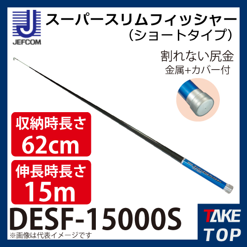 JEFCOM/ジェフコム スーパースリムフィッシャー(ショートタイプ) DESF-15000S 伸長時長さ:15mタイプ 製品最大径:78mm
