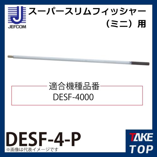 デンサン フィッシャー1番竿 DESF-4-P