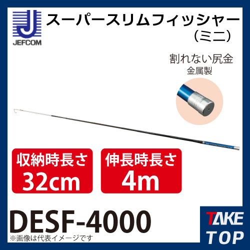 JEFCOM/ジェフコム スーパースリムフィッシャー(ミニ) DESF-4000 伸長時長さ:4mタイプ 製品最大径:30.5mm