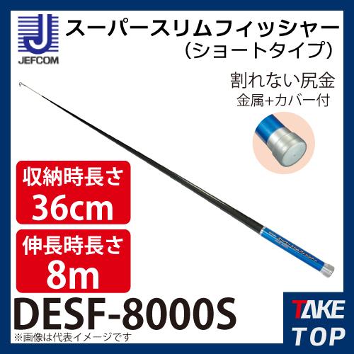 JEFCOM/ジェフコム スーパースリムフィッシャー(ショートタイプ) DESF-8000S 伸長時長さ:8mタイプ 製品最大径:58mm