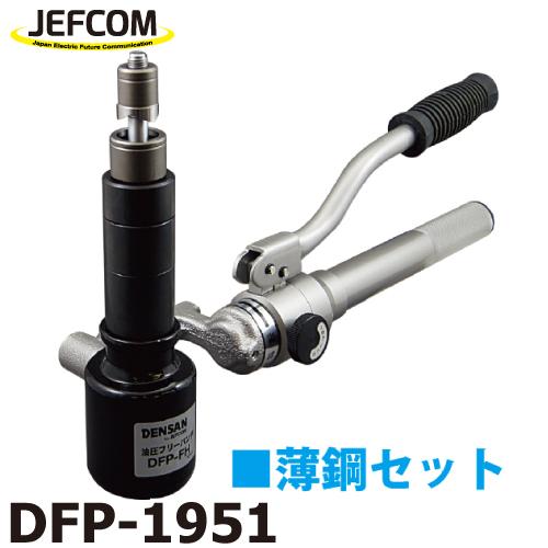 JEFCOM/ジェフコム 油圧フリーパンチ(本体+パンチダイスセット) DFP-1951