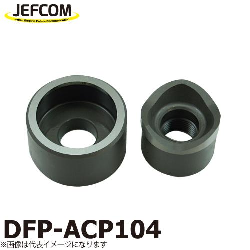 JEFCOM/ジェフコム 厚鋼電線管用パンチダイス DFP-ACP104
