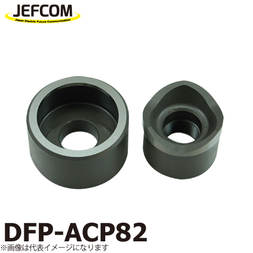 JEFCOM/ジェフコム 厚鋼電線管用パンチダイス DFP-ACP82