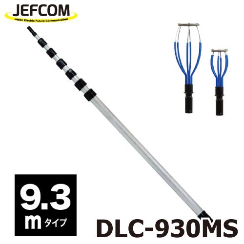 JEFCOM/ジェフコム ランプチェンジャーセット DLC-930MS