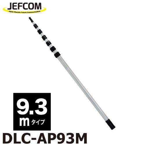 JEFCOM/ジェフコム (配送先法人限定) アルミポール DLC-AP93M