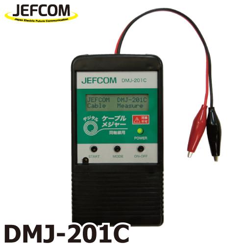 JEFCOM/ジェフコム デジタルケーブルメジャー DMJ-201C 両端クリップ方式 測定範囲:5~200m