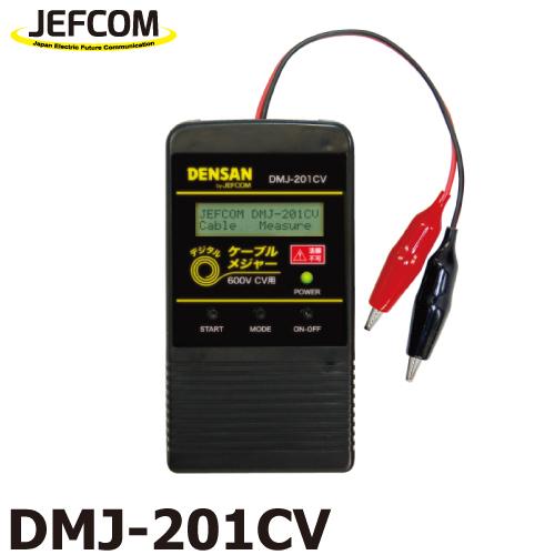 JEFCOM/ジェフコム デジタルケーブルメジャー DMJ-201CV 両端クリップ方式 測定範囲:5~200m