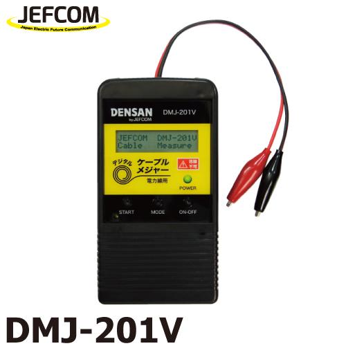 JEFCOM/ジェフコム デジタルケーブルメジャー DMJ-201V 両端クリップ方式 測定範囲:5~200m