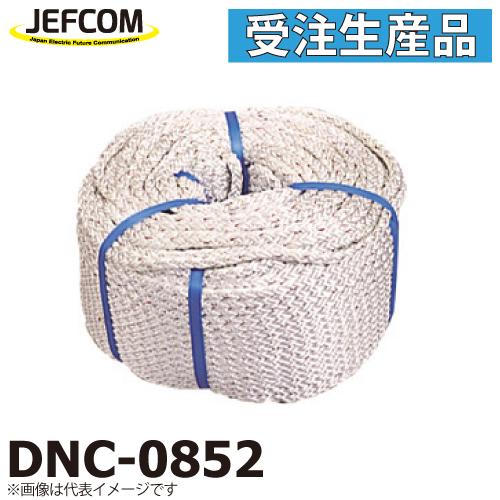 JEFCOM/ジェフコム DNC-0852 サイズ:φ8×200m 破断強度:11.9kN 受注生産品