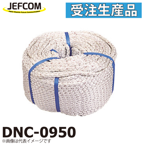 JEFCOM/ジェフコム DNC-0950 サイズ:φ9×50m 破断強度:14.8kN 受注生産品