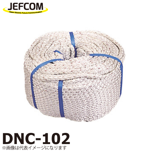 JEFCOM/ジェフコム DNC-102 サイズ:φ10×200m 破断強度:18.1kN 受注生産品