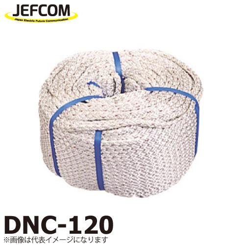 JEFCOM/ジェフコム DNC-120 サイズ:φ12×100m 破断強度:27.5kN 受注生産品