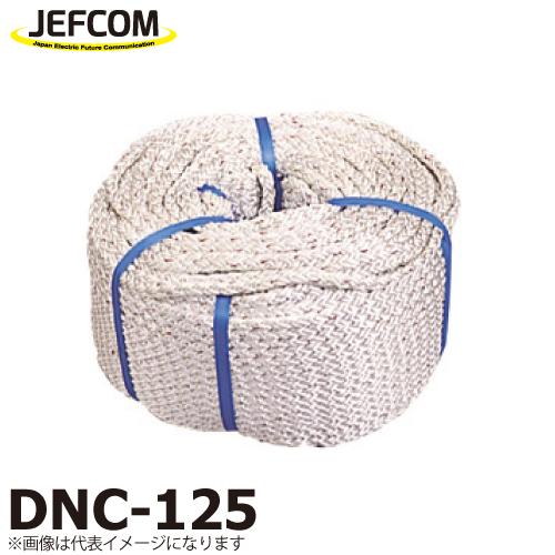 JEFCOM/ジェフコム DNC-125 サイズ:φ12×50m 破断強度:27.5kN 受注生産品