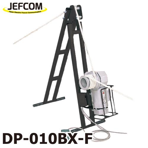 JEFCOM/ジェフコム ケーブルプーラー DP-010BX-F 最大瞬時引張力:7.8kN(800kgf)