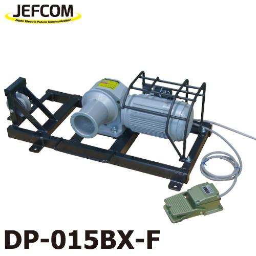 JEFCOM/ジェフコム ケーブルプーラー DP-015BX-F 最大瞬時引張力:9.8kN(1000kgf)
