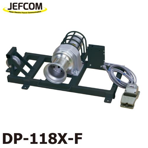 JEFCOM/ジェフコム ケーブルプーラーファースト DP-118X-F 最大瞬時引張力:7.8kN(800kgf)