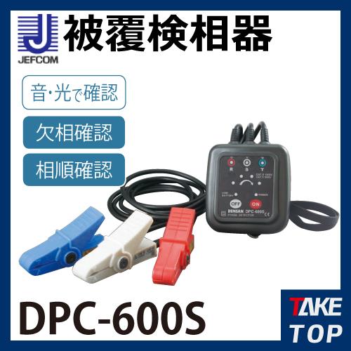 JEFCOM/ジェフコム 被覆検相器 DPC-600S
