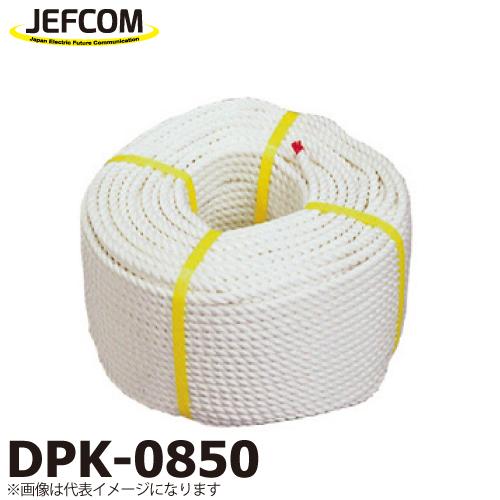JEFCOM/ジェフコム DPK-0850 サイズ:φ8×50m 破断強度:6.37kN 受注生産品