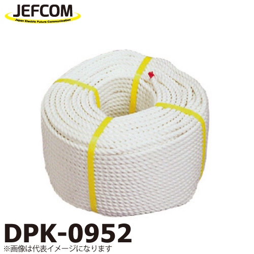 JEFCOM/ジェフコム DPK-0952 サイズ:φ9×200m 破断強度:7.75kN 受注生産品