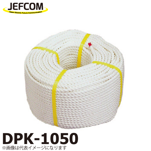 JEFCOM/ジェフコム DPK-1050 サイズ:φ10×50m 破断強度:9.71kN 受注生産品