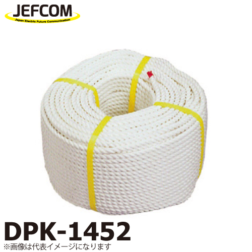 JEFCOM/ジェフコム DPK-1452 サイズ:φ14×200m 破断強度:18.4kN 受注生産品