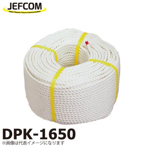 JEFCOM/ジェフコム DPK-1650 サイズ:φ16×50m 破断強度:23.7kN 受注生産品