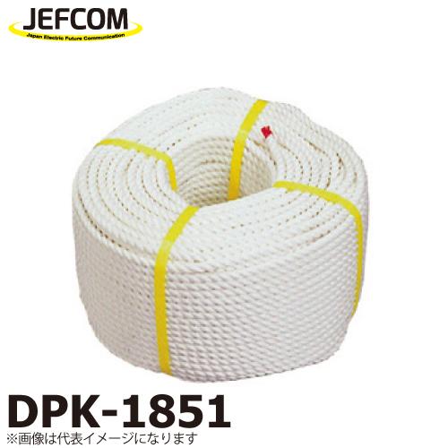 JEFCOM/ジェフコム DPK-1851 サイズ:φ18×100m 破断強度:31.5kN 受注生産品