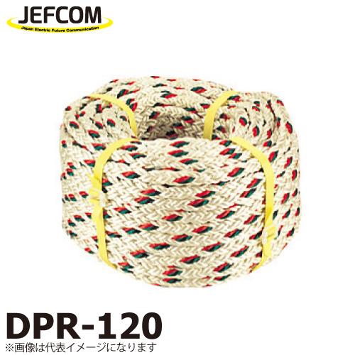JEFCOM/ジェフコム DPR-120 サイズ:φ12×100m 破断強度:28.4kN 受注生産品