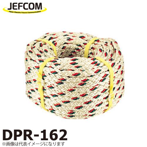 JEFCOM/ジェフコム DPR-162 サイズ:φ16×200m 破断強度:50.0kN 受注生産品