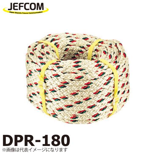 JEFCOM/ジェフコム DPR-180 サイズ:φ18×100m 破断強度:63.7kN 受注生産品