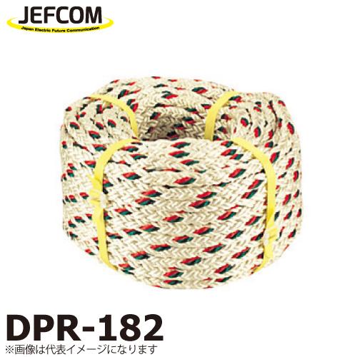 JEFCOM/ジェフコム DPR-182 サイズ:φ18×200m 破断強度:63.7kN 受注生産品